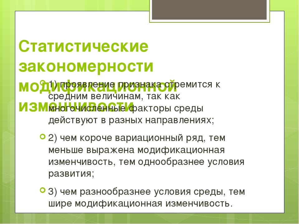 Статистические закономерности модификационной изменчивости 1) проявление приз...