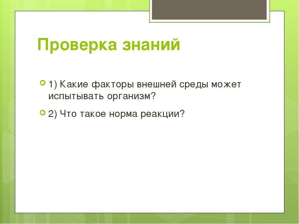 Проверка знаний 1) Какие факторы внешней среды может испытывать организм? 2)...