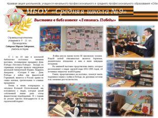 МБОУ «Средняя школа №9» Выставка в библиотеке «Летопись Победы» С 1 по 10 мая