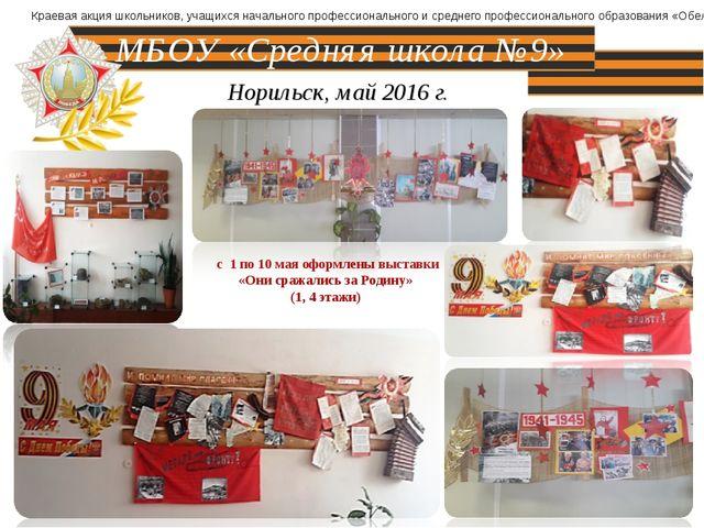 МБОУ «Средняя школа №9» Норильск, май 2016 г. с 1 по 10 мая оформлены выставк...