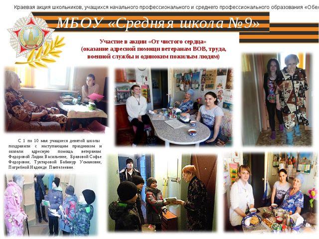 Участие в акции «От чистого сердца» (оказание адресной помощи ветеранам ВОВ,...