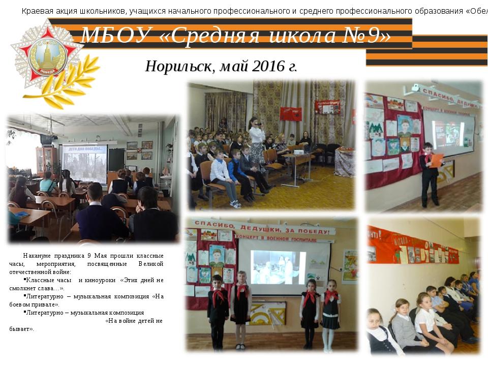 МБОУ «Средняя школа №9» Норильск, май 2016 г. Накануне праздника 9 Мая прошли...