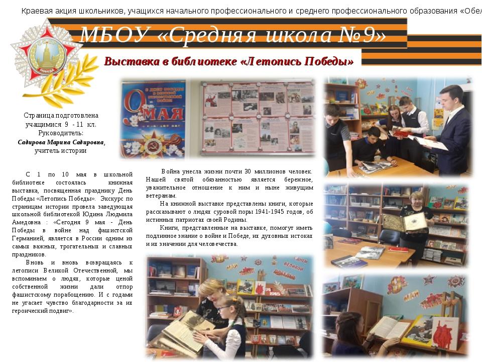 МБОУ «Средняя школа №9» Выставка в библиотеке «Летопись Победы» С 1 по 10 мая...