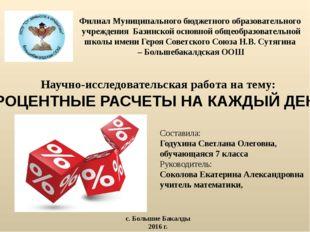 Составила: Годухина Светлана Олеговна, обучающаяся 7 класса Руководитель: Сок