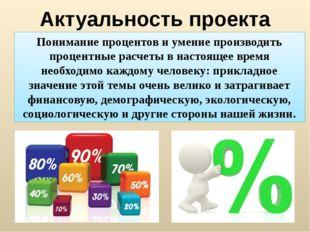Понимание процентов и умение производить процентные расчеты в настоящее время