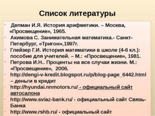 Депман И.Я. История арифметики. – Москва, «Просвещение», 1965. Акимова С. За