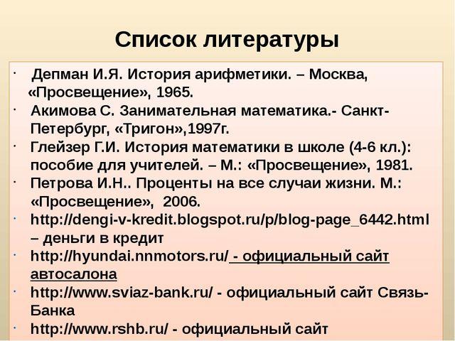 Депман И.Я. История арифметики. – Москва, «Просвещение», 1965. Акимова С. За...