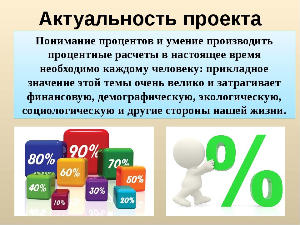 Понимание процентов и умение производить процентные расчеты в настоящее время...