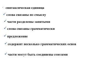синтаксическая единица содержит несколько грамматических основ слова связаны