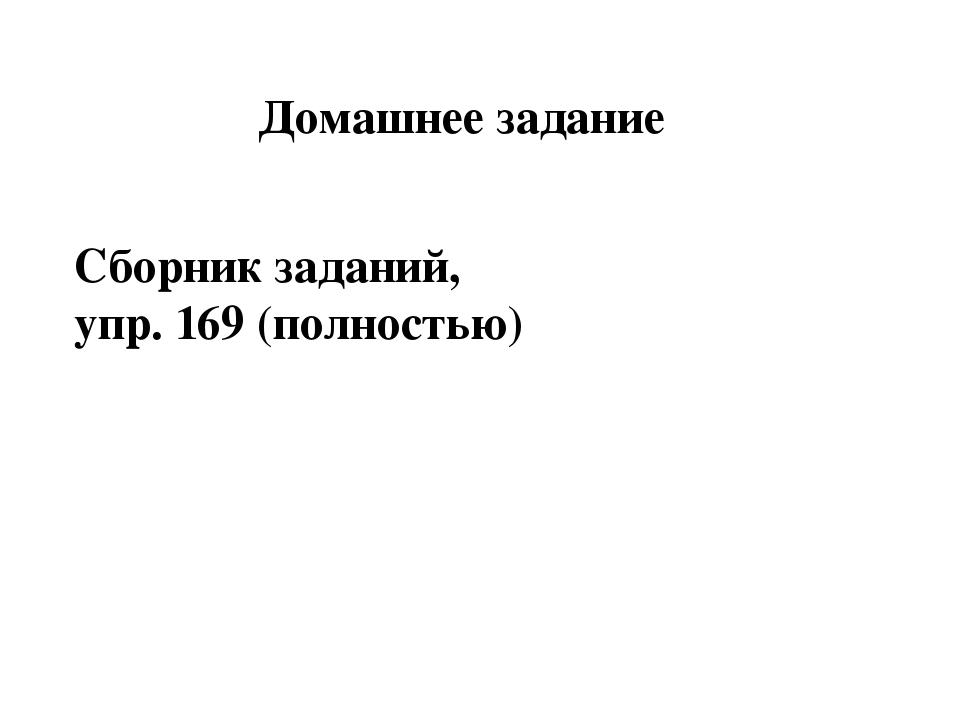 Домашнее задание Сборник заданий, упр. 169 (полностью)