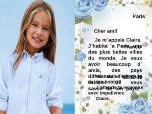 Je m`appele Claire. J`habite `a Paris, une des plus belles villes du monde.