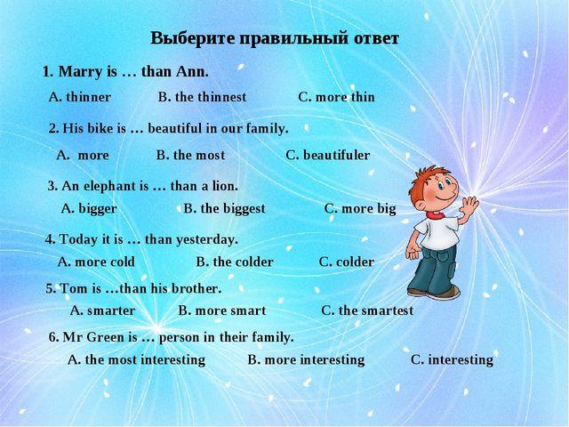 Выберите правильный ответ 1. Marry is … than Ann. A. thinner B. the thinnest...