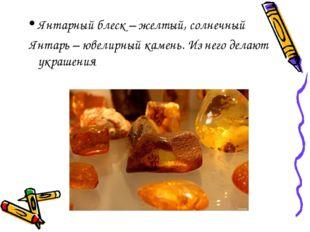 Янтарный блеск – желтый, солнечный Янтарь – ювелирный камень. Из него делают