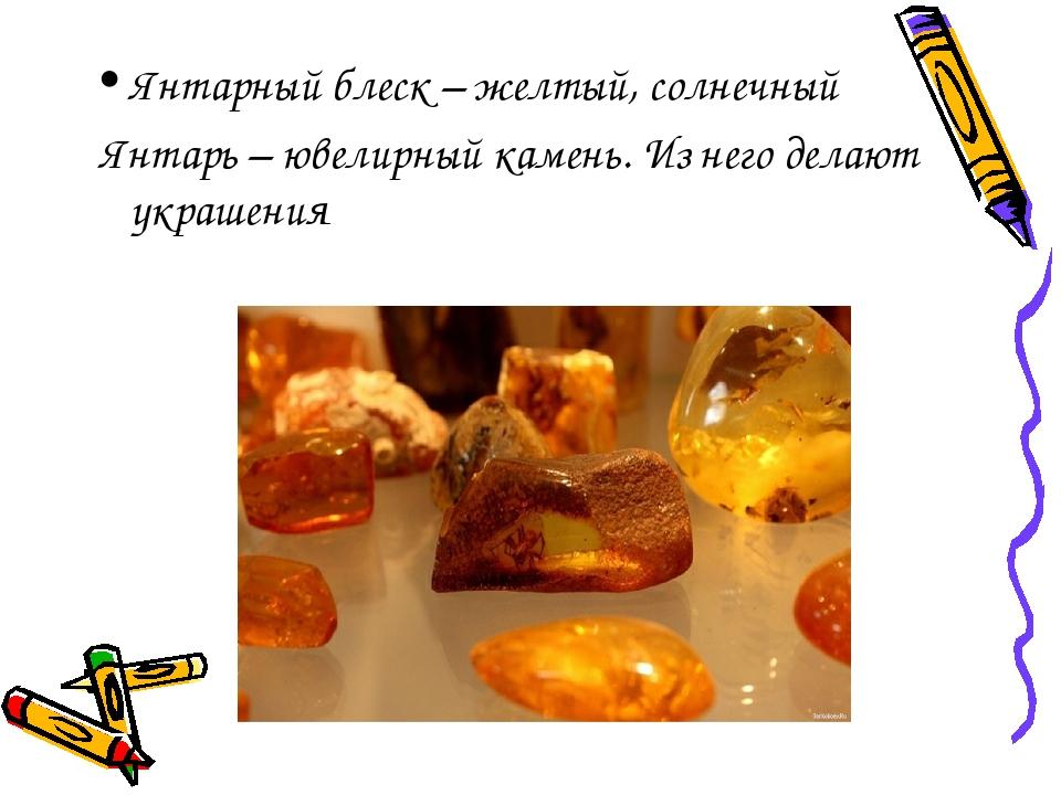 Янтарный блеск – желтый, солнечный Янтарь – ювелирный камень. Из него делают...