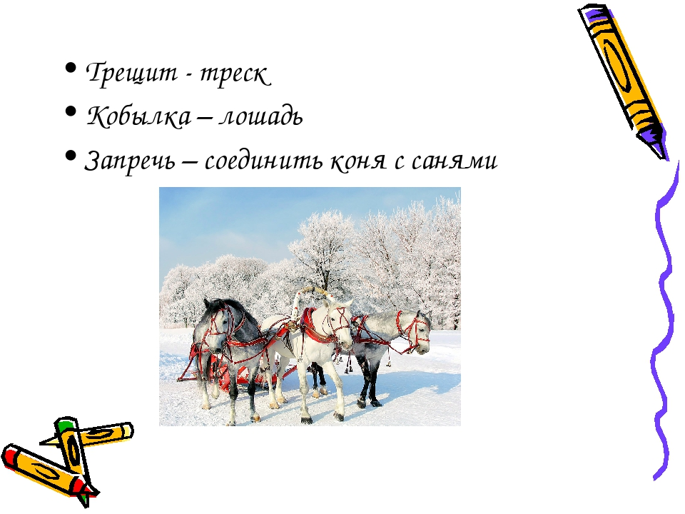 Трещит - треск Кобылка – лошадь Запречь – соединить коня с санями