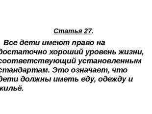 Статья 27. Все дети имеют право на достаточно хороший уровень жизни, соответ