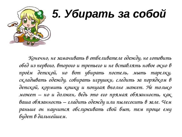 5. Убирать за собой Конечно, не замачивать в отбеливателе одежду, не готовит...