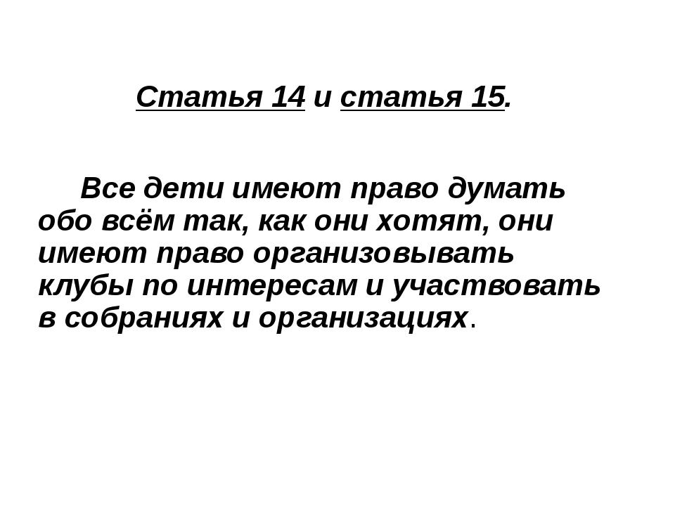 Статья 14 и статья 15. Все дети имеют право думать обо всём так, как они хот...