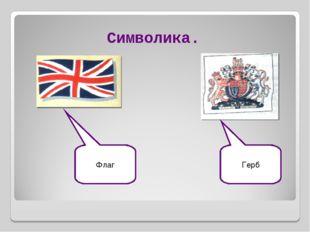 Символика. Герб Флаг