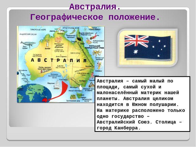 Австралия. Географическое положение. Австралия – самый малый по площади, самы...