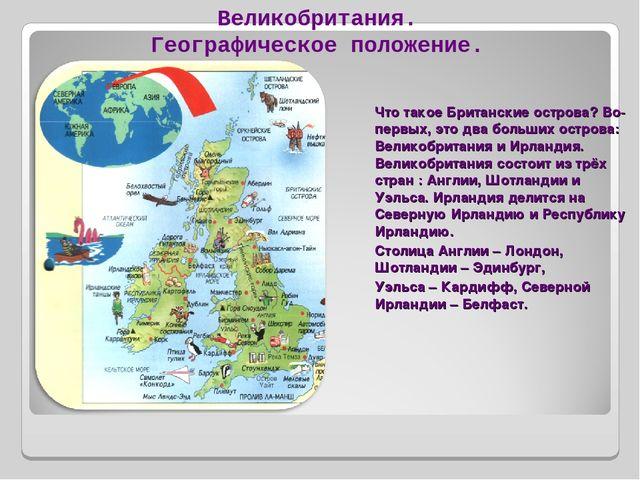 Великобритания. Географическое положение. Что такое Британские острова? Во-пе...