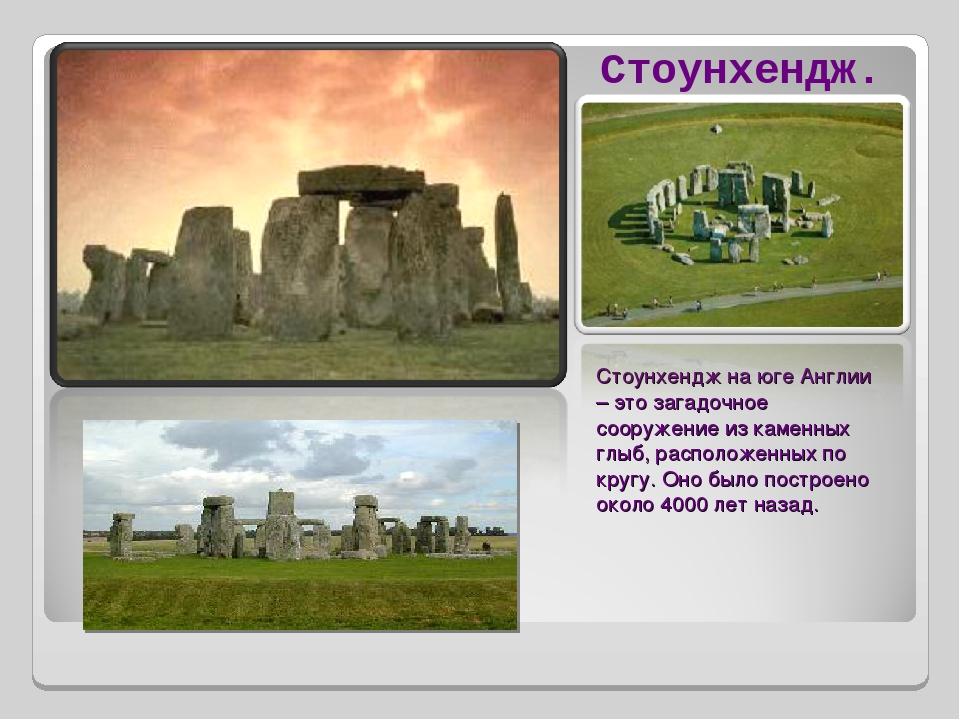 Стоунхендж. Стоунхендж на юге Англии – это загадочное сооружение из каменных...