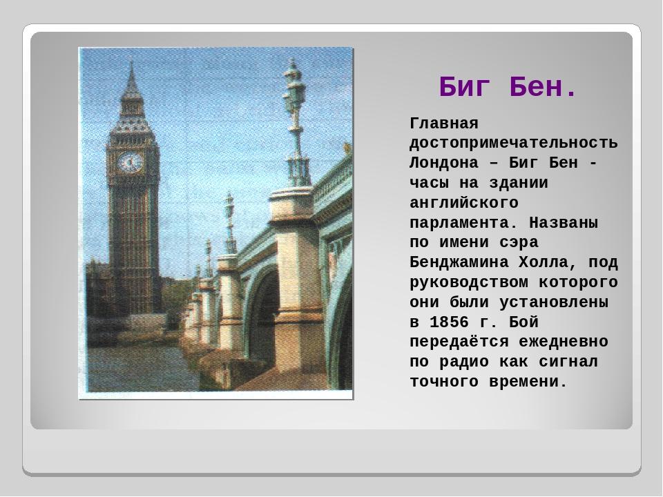 Биг Бен. Главная достопримечательность Лондона – Биг Бен - часы на здании анг...