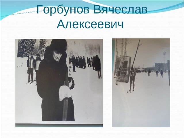 Горбунов Вячеслав Алексеевич