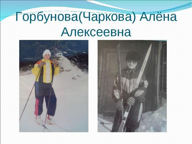 Горбунова(Чаркова) Алёна Алексеевна