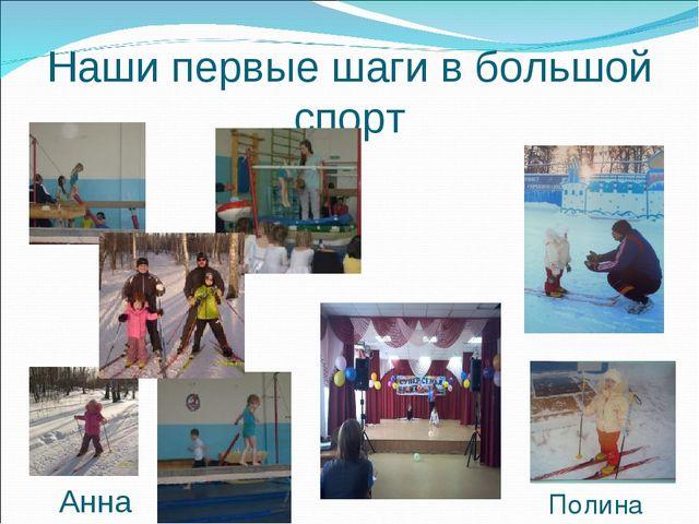 Наши первые шаги в большой спорт Анна Полина