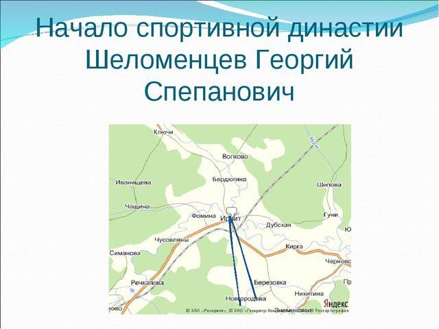 Начало спортивной династии Шеломенцев Георгий Спепанович