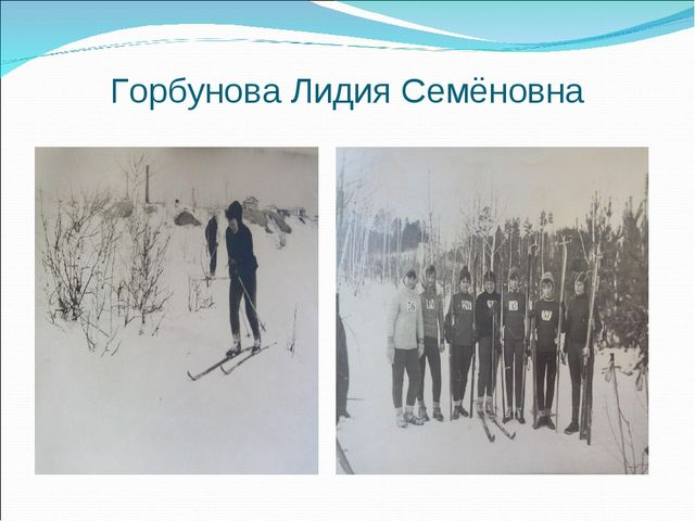 Горбунова Лидия Семёновна