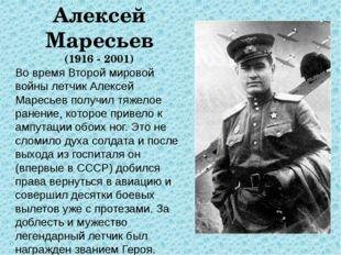 Алексей Маресьев (1916 - 2001) Во время Второй мировой войны летчик Алексей М