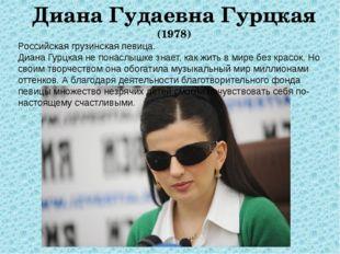 Диана Гудаевна Гурцкая (1978) Российская грузинская певица. Диана Гурцкая не