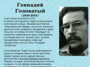 Геннадий Головатый (1940-2001) Член Союза писателей СССР В начале шестидесяты