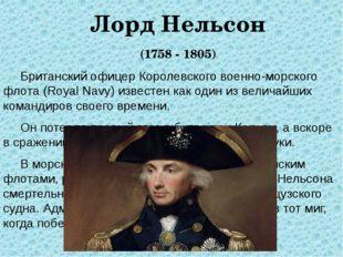 Лорд Нельсон (1758 - 1805) Британский офицер Королевского военно-морского