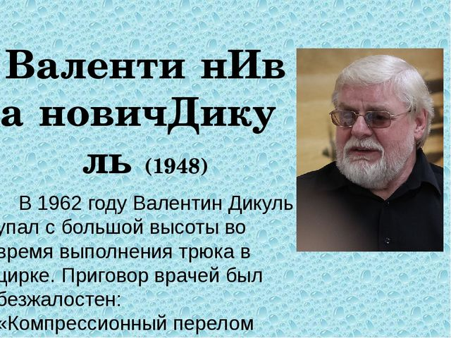 Валенти́нИва́новичДику́ль (1948) В 1962 году Валентин Дикуль упал с большой...