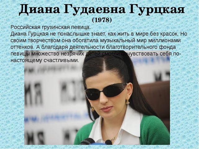 Диана Гудаевна Гурцкая (1978) Российская грузинская певица. Диана Гурцкая не...