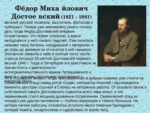 Фёдор Миха́йлович Достое́вский(1821 - 1881) великий русский писатель, мыслит...