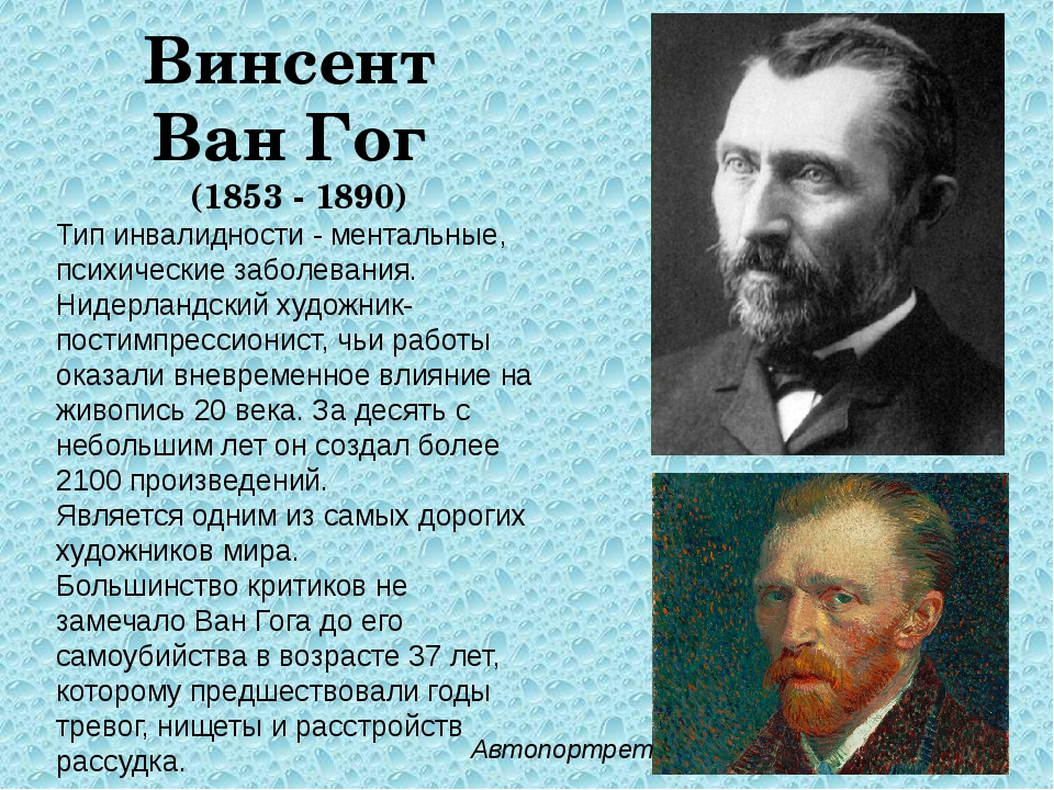 Винсент Ван Гог (1853 - 1890) Тип инвалидности - ментальные, психические забо...
