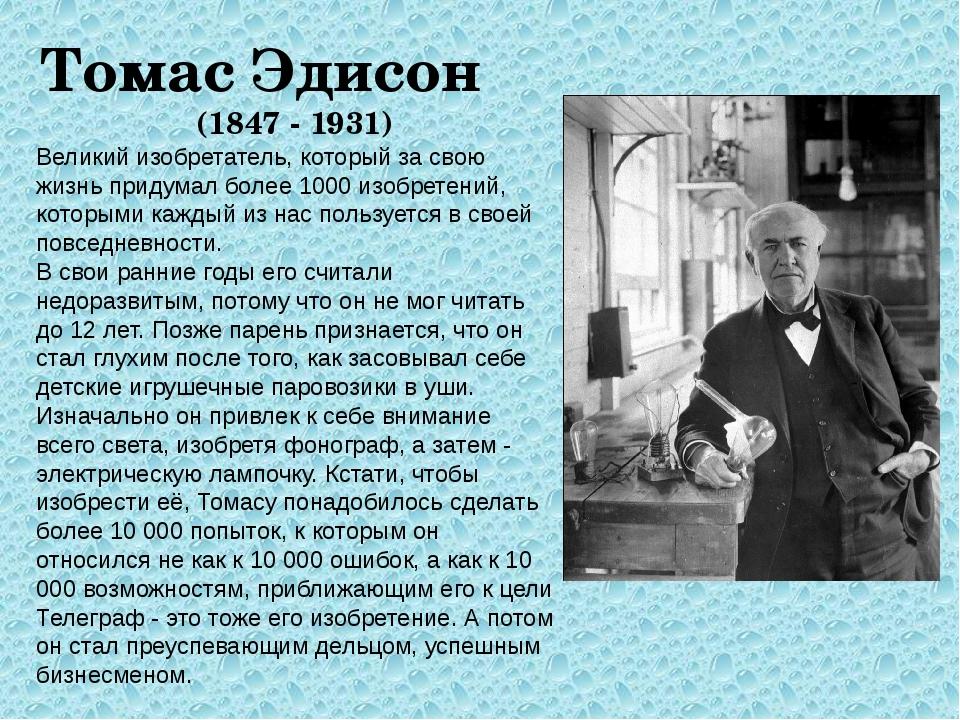Томас Эдисон (1847 - 1931) Великий изобретатель, который за свою жизнь придум...