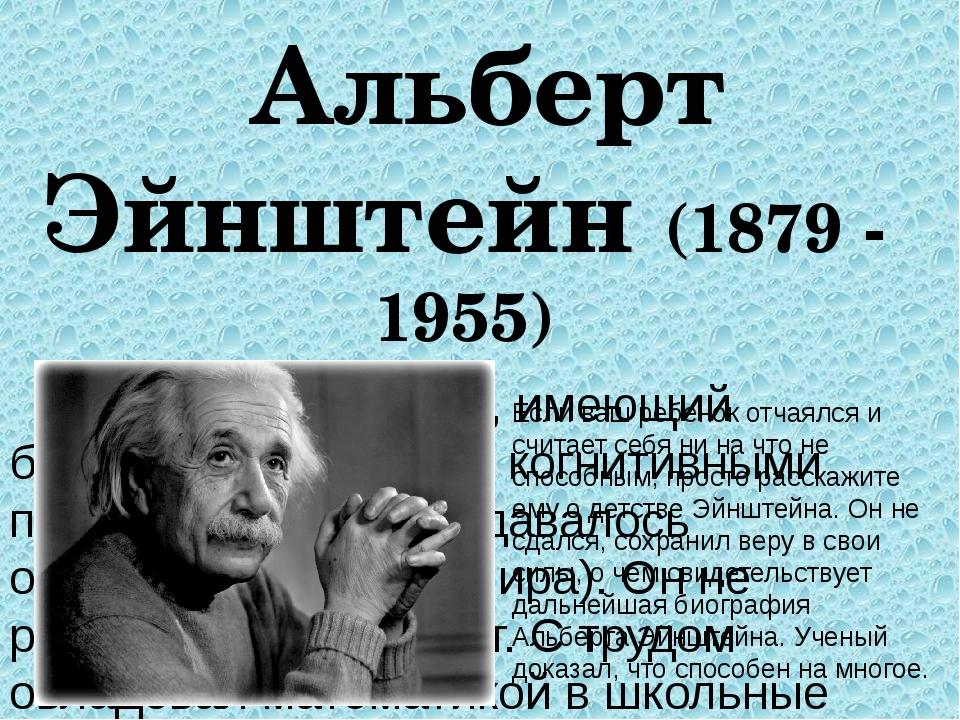 Альберт Эйнштейн (1879 - 1955) Математик и физик, имеющий большие сложности...