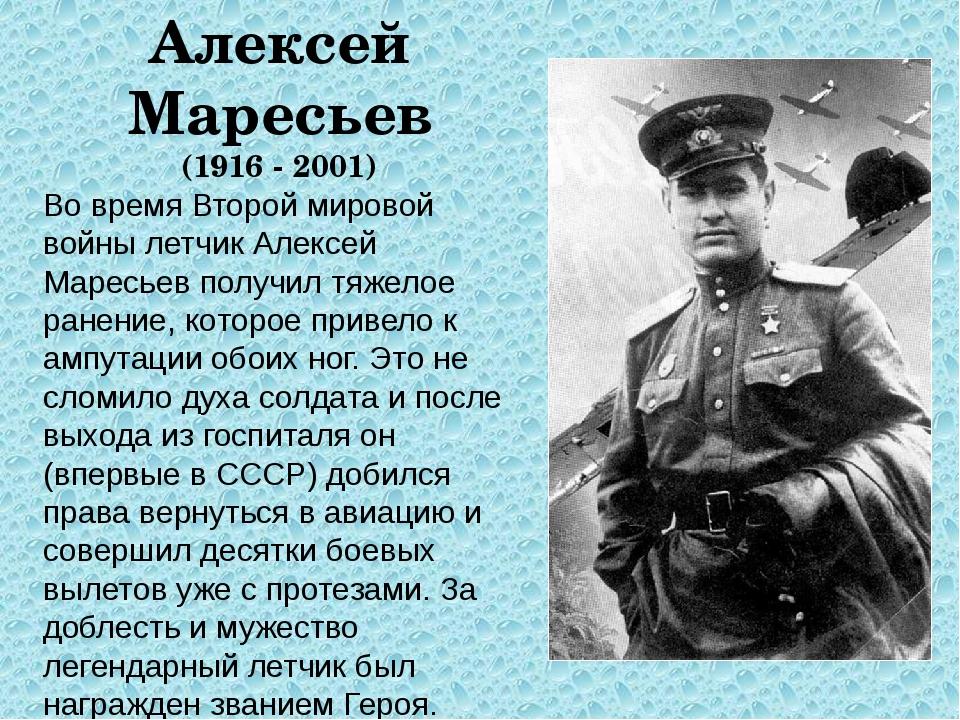 Алексей Маресьев (1916 - 2001) Во время Второй мировой войны летчик Алексей М...