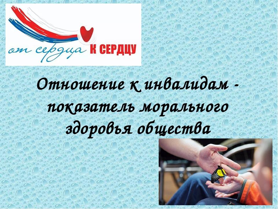 Отношение к инвалидам - показатель морального здоровья общества