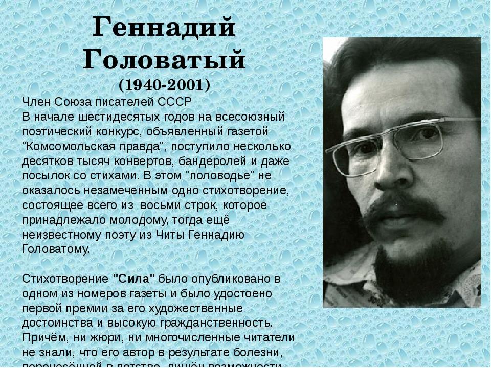 Геннадий Головатый (1940-2001) Член Союза писателей СССР В начале шестидесяты...