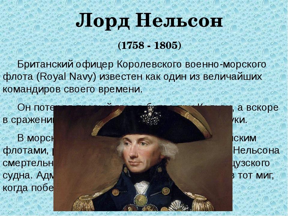 Лорд Нельсон (1758 - 1805) Британский офицер Королевского военно-морского...