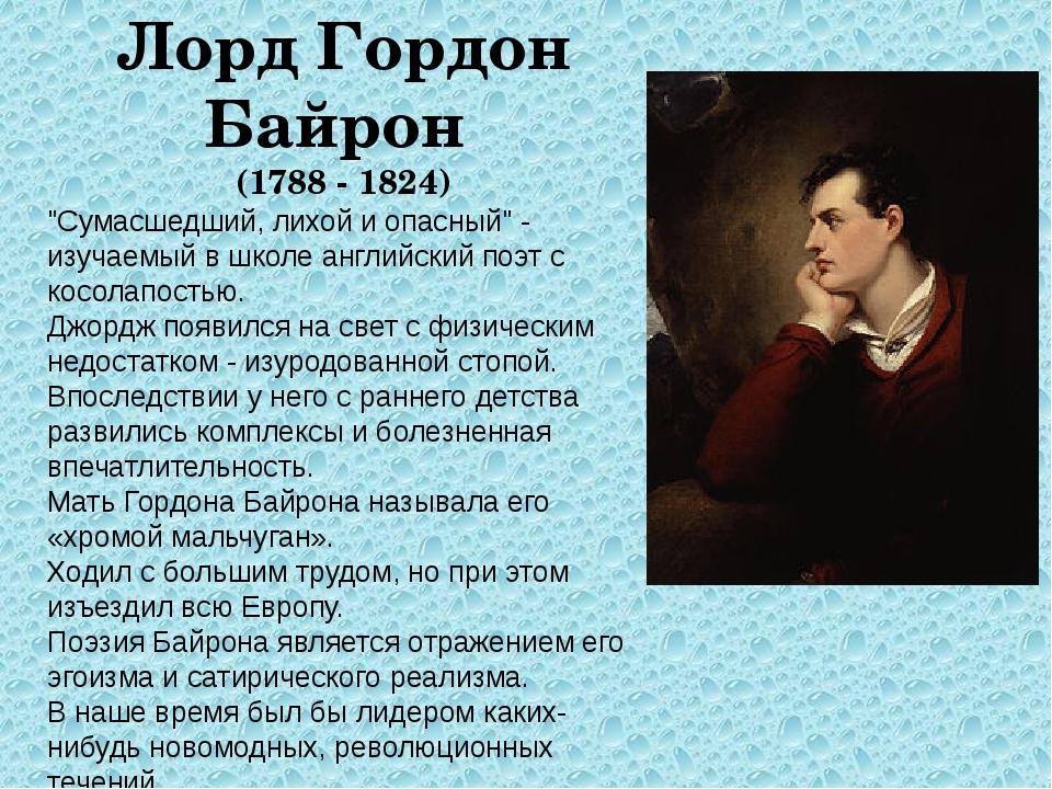 """Лорд Гордон Байрон (1788 - 1824) """"Сумасшедший, лихой и опасный"""" - изучаемый в..."""