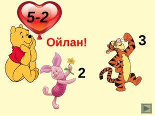 2 3 Ойлан!