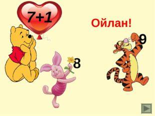8 9 Ойлан!