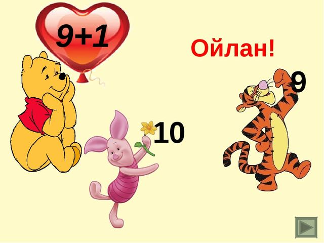 10 9 Ойлан!